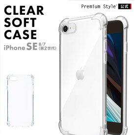 iPhone SE(第2世代)/8/7用 抗菌クリアソフトケース クリア【アイフォン iPhone SE2 第2世代 8 7 抗菌 クリア ケース カバー スマホ】