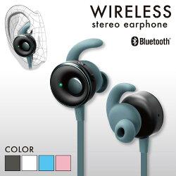 Bluetooth4.1搭載ワイヤレスステレオイヤホンイヤーサポート付き