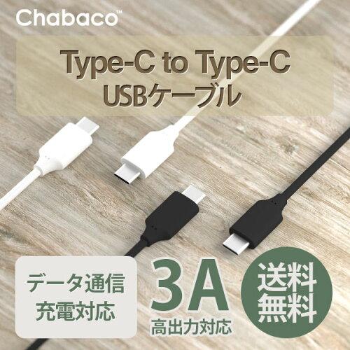 ChabacoType-CtoType-CUSBケーブル