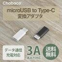 アダプタ タイプシー ChromeBook