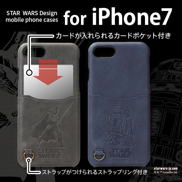 iJacket ケース iPhone 8/7 スター・ウォーズ STAR WARS キャラクター PUレザー ポケット付き 全2タイプ【 iPhone8 7 ケース ダースベイダー R2-D2 スターウォーズ シンプル オシャレ ICカードポケット スリム】