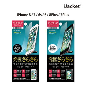 iJacket 液晶保護フィルム iPhone8・7・6s・6 / iPhone8Plus・7Plus 究極さらさら【iPhone7 iPhone7Plus フィルム 液晶保護 フィルム アイフォン セブン】