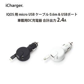 アイコス iCharger IQOS用 micro USB コネクタケーブル 0.6m & USB1ポート搭載 車載用DC充電器 合計出力 2.4A【アイコス 車載用 充電器 コネクタ ケーブル】