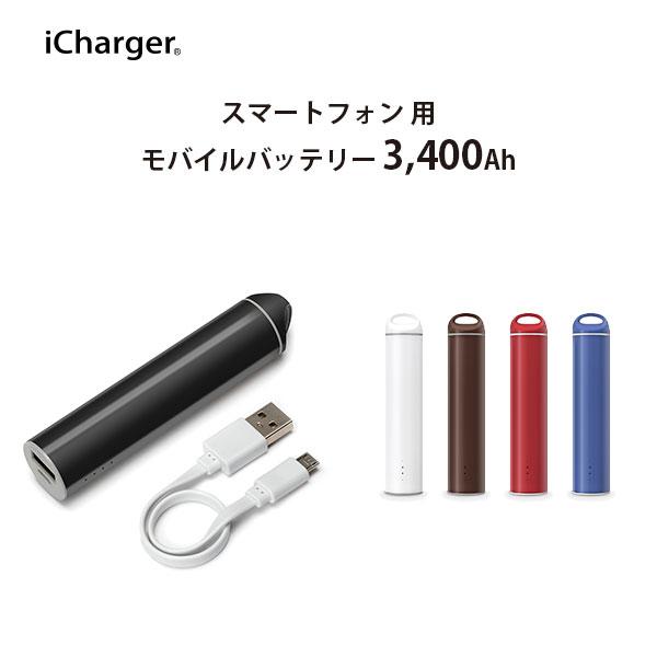 iCharger モバイルバッテリー 3400mAh【軽量 持ち運び スティックタイプ 小型 スマートフォン スマホ バッテリー 携帯充電器】