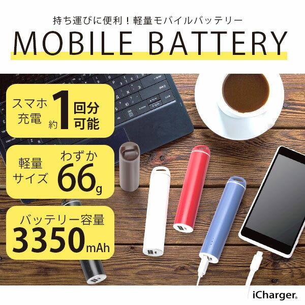 iCharger モバイルバッテリー 3350mAh