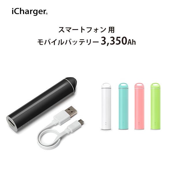 スティック型モバイルバッテリー 3350mAh【スティック型 モバイルバッテリー コンパクト 3350mAh 】