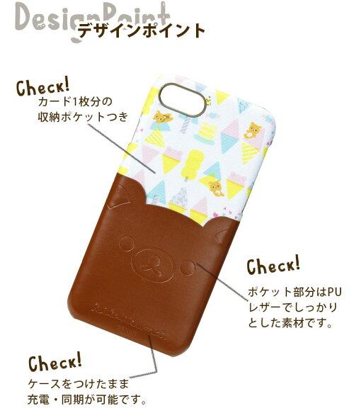 iPhone74.7inchサンエックスキャラクターポケット付きPUケース