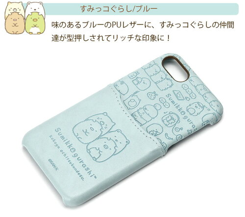iPhone7サンエックスキャラクターポケット付きPUケース