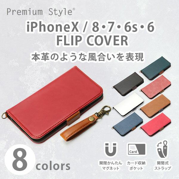 Premium Style フリップカバー iPhoneX / 8・7・6s・6 PUレザーダメージ加工 全8色 【アイフォン X アイフォン7s 新型 新iPhone シンプル 手帳型】