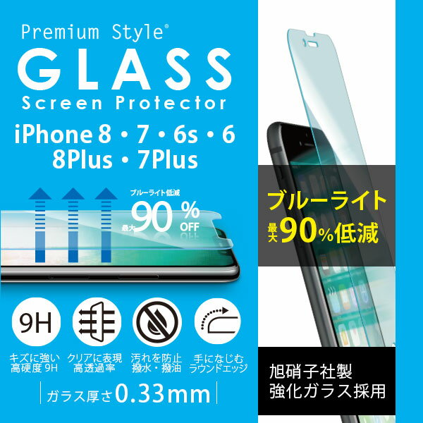 iPhone8・7・6s・6 / 8Plus・7Plus用 液晶保護ガラス ブルーライト90%低減 【アイフォン 8 アイフォン8プラス 新型 新iPhone】