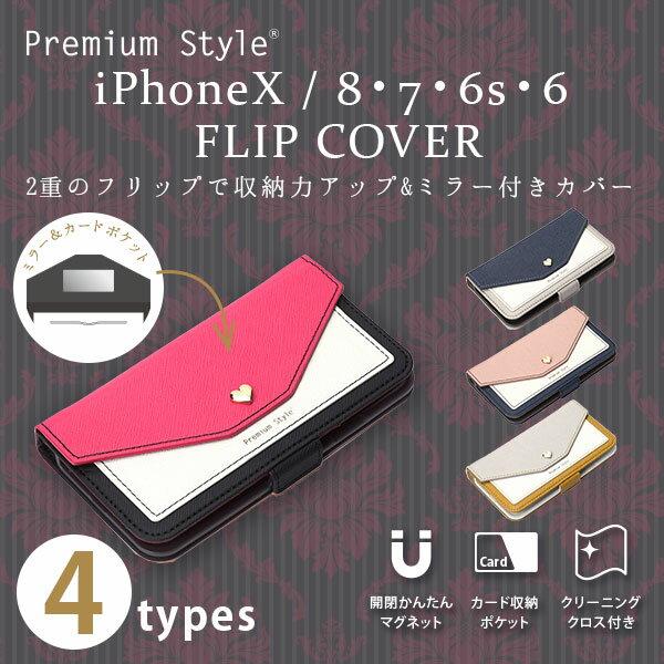 Premium Style ダブルフリップカバー iPhoneX / 8・7・6s・6 スクエア型ポケット 【アイフォン X アイフォン8 ケース 手帳型 新型 新iPhone かわいい大人っぽい ガーリー カードポケット 鏡付き ミラー付き ICカード 大人かわいい】