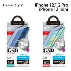 iPhone 12 mini/12・12 Pro用 治具付き 抗菌液晶全面保護ガラス ブルーライトカット/光沢【アイフォン 12ミニ 12プロ 12 抗菌フィルム 液晶ガラス ブルーライトカット】