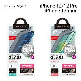 iPhone 12 mini/12・12 Pro用 治具付き 抗菌液晶全面保護ガラス 覗き見防止【アイフォン スマホ 抗菌ガラス 保護ガラス フィルム 12ミニ 12プロ 】