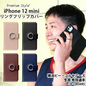 iPhone 12 mini用 リングフリップカバー 全4色 【 iPhone 5.4インチ 12mini 12ミニ 12 ミニ mini スマホケース スマホカバー 手帳型 アイフォン シンプル ブラック 黒 レッド 赤 ベージュ ネイビー 紺 リングホルダー シボ加工 高級感】