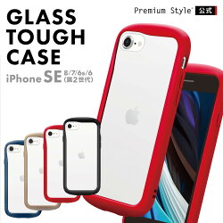iPhoneSE(第2世代)/8/7/6s/6用ガラスタフケースラウンドタイプ
