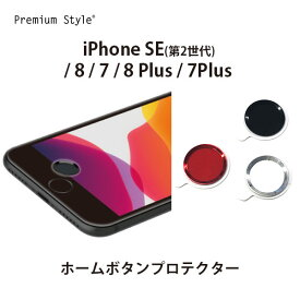 iPhone SE(第2世代)/8/7/8Plus/7Plus用 ホームボタンプロテクター【iPhone ホームボタンシール 指紋認証 TOUCH ID ホームボタン 保護フィルム アイフォン シール スマホ ボタン スマホシール 保護 軽量】