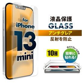 iPhone 13 mini用 液晶保護ガラス アンチグレア【あいふぉん アイフォン 新型 2021年 5.4インチ 液晶保護 ガラス フィルム 平面 ドラゴントレイル 治具付き 簡単 アンチグレア 13mini 13ミニ】
