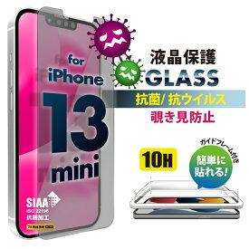 iPhone 13 mini用 抗菌/抗ウイルス液晶保護ガラス 覗き見防止【あいふぉん アイフォン 新型 2021年 5.4インチ 液晶保護 ガラス フィルム 平面 ドラゴントレイル 治具付き 簡単 覗き見防止 13mini 13ミニ】