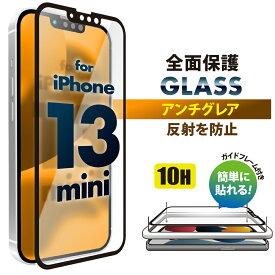 iPhone 13 mini用 液晶全面保護ガラス アンチグレア【あいふぉん アイフォン 新型 2021年 5.4インチ 液晶保護 ガラス フィルム 全面 ドラゴントレイル 治具付き 簡単 アンチグレア 13mini 13ミニ】