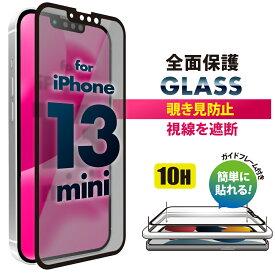 iPhone 13 mini用 液晶全面保護ガラス 覗き見防止【あいふぉん アイフォン 新型 2021年 5.4インチ 液晶保護 ガラス フィルム 全面 ドラゴントレイル 治具付き 簡単 覗き見 13mini 13ミニ】