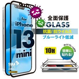 iPhone 13 mini用 抗菌/抗ウイルス液晶全面保護ガラス ブルーライト低減/光沢【あいふぉん アイフォン 新型 2021年 5.4インチ 液晶保護 ガラス フィルム 全面 ドラゴントレイル 治具付き 簡単 ブルーライト 光沢 SIAA 抗菌 13mini 13ミニ】