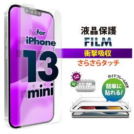 iPhone 13 mini用 液晶保護フィルム 衝撃吸収/アンチグレア【あいふぉん アイフォン 新型 2021年 5.4インチ 液晶保護 フィルム 平面 治具付き 簡単 アンチグレア 13mini 13ミニ】