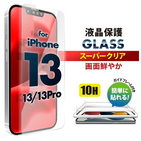 iPhone 13/13 Pro用 液晶保護ガラス スーパークリア