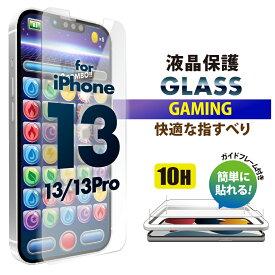 iPhone 13/13 Pro用 液晶保護ガラス ゲーム専用/アンチグレア
