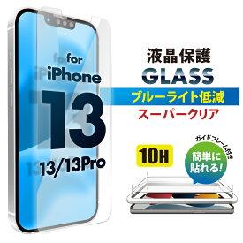 iPhone 13/13 Pro用 液晶保護ガラス ブルーライト低減/光沢