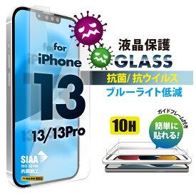 iPhone 13/13 Pro用 抗菌/抗ウイルス液晶保護ガラス ブルーライト低減/光沢