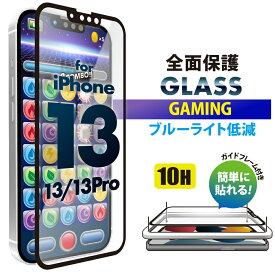 iPhone 13/13 Pro用 液晶全面保護ガラス ゲーム専用/ブルーライト低減/アンチグレア