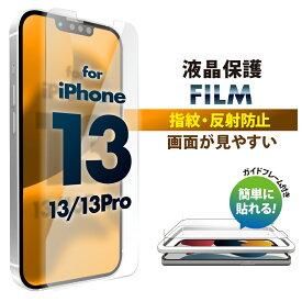 iPhone 13/13 Pro用 液晶保護フィルム 指紋・反射防止