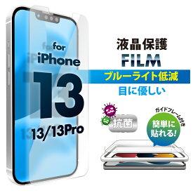 iPhone 13/13 Pro用 液晶保護フィルム ブルーライト低減/光沢