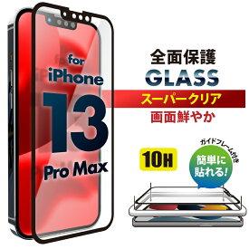 iPhone 13 Pro Max用 液晶全面保護ガラス スーパークリア【あいふぉん アイフォン 新型 2021年 6.7inch 6.7インチ 液晶保護 ガラス フィルム 全面 治具付き 簡単 ドラゴントレイル】