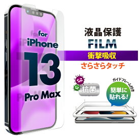 iPhone 13 Pro Max用 液晶保護フィルム 衝撃吸収/アンチグレア【あいふぉん アイフォン 新型 2021年 6.7inch 6.7インチ 液晶保護 フィルム 平面】