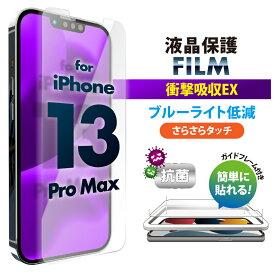 iPhone 13 Pro Max用 液晶保護フィルム 衝撃吸収EX/アンチグレア【あいふぉん アイフォン 新型 2021年 6.7inch 6.7インチ 液晶保護 フィルム 平面 】