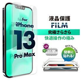iPhone 13 Pro Max用 液晶保護フィルム 究極さらさら【あいふぉん アイフォン 新型 2021年 6.7inch 6.7インチ 液晶保護 フィルム 平面】