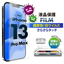 iPhone 13 Pro Max用 液晶保護フィルム 抗ウイルス・抗菌【あいふぉん アイフォン 新型 2021年 6.7inch 6.7インチ 液晶保護 フィルム 平面 】