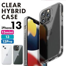 iPhone 13 mini/iPhone13/iPhone 13 Pro用抗菌ハイブリッドケース クリア【あいふぉん アイフォン 新型 2021年 iPhone 5.4inch 6.1inch デュアルカメラ トリプルカメラ スマホケース スマホカバー】