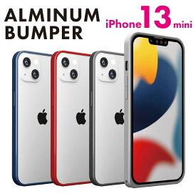 iPhone 13 mini用 アルミバンパー【あいふぉん アイフォン 新型 2021年 5.4インチ スマホケース スマホカバー シンプル アルミバンパー ブラック レッド シルバー ネイビー】