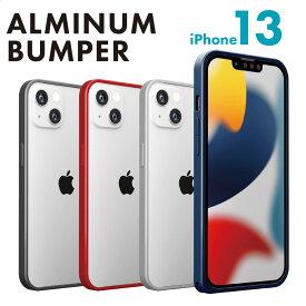 iPhone 13 用 アルミバンパー【あいふぉん アイフォン 新型 2021年 6.1inch 6.1インチ デュアルカメラ スマホケース スマホカバー シンプル アルミバンパー】