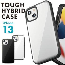 iPhone 13 用 ハイブリッドタフケース【あいふぉん アイフォン 新型 2021年 6.1inch 6.1インチ デュアルカメラ スマホケース スマホカバー シンプル ブラック ホワイト】