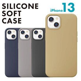 iPhone 13 用 抗菌スリムシリコンケース【あいふぉん アイフォン 新型 2021年 6.1inch 6.1インチ デュアルカメラ スマホケース スマホカバー シンプル 抗菌 シリコン SIAA 】