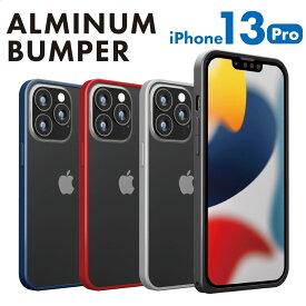 iPhone 13 Pro用 アルミバンパー【あいふぉん アイフォン 新型 2021年 6.1inch 6.1インチトリプルカメラ スマホケース スマホカバー アルミバンパー】