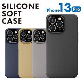 iPhone 13 Pro用 抗菌スリムシリコンケース【あいふぉん アイフォン 新型 2021年 6.1inch 6.1インチトリプルカメラ スマホケース スマホカバー シンプル 抗菌 シリコン スリム SIAA】