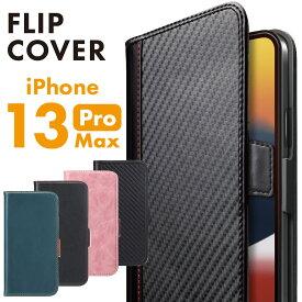 iPhone 13 Pro Max用 フリップカバー【あいふぉん アイフォン 新型 2021年 6.7inch 6.7インチ スマホケース スマホカバー シンプル スタンド カード 手帳型】