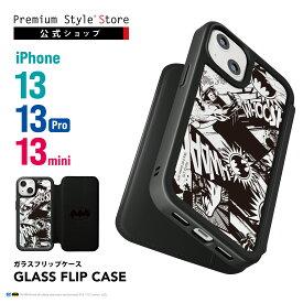 iPhone 13 mini/iPhone13/iPhone 13 Pro用 ガラスフリップケース バットマン【あいふぉん アイフォン 新型 2021年 iPhone 5.4inch 6.1inch デュアルカメラ トリプルカメラ スマホケース スマホカバー 13ミニ 13プロ ワーナーブラザース】