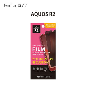 AQUOS R2用 液晶保護フィルム 覗き見防止 PG-AQR2MB01【アクオス 液晶保護 覗き見防止 フィルム アンチグレア加工】