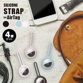 AirTag用 抗菌シリコンストラップ 4個セット【airtag AirTag エアタグ アップル Apple スマホアクセサリー 紛失防止 エアタグケース】