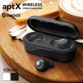 【送料無料】Bluetooth 5.0搭載 トゥルーワイヤレス ステレオイヤホン(赤外線搭載タイプ)【ブルートゥース 簡単接続 bluetooth マイク付き イヤフォンマイク iPhone Android 対応 PC用 無線 赤外線 高音質 低遅延 apx対応 耐汗 耐水 IPX5防水 軽量設計 ハンズフリー】
